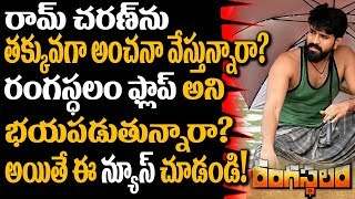 Video Interesting Facts Revealed About Ram Charan Rangasthalam 1985 | Samantha | Sukumar | Movie Updates MP3, 3GP, MP4, WEBM, AVI, FLV April 2018