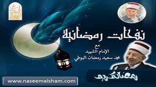 1- نفحات رمضانية (مع القرآن) قصيدة من نظم الإمام البوطي