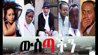 ውስጣችን አዲስ ኮሜዲ ድራማ | መኮንን ለዓከ | Ethiopia