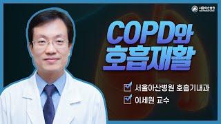 COPD 그리고 호흡 재활 미리보기