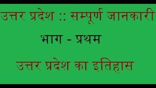 HISTORY OF UTTAR PRADESH  :: (UP SPECIAL)(PART - 1) :: उत्तर प्रदेश (भाग - 1)