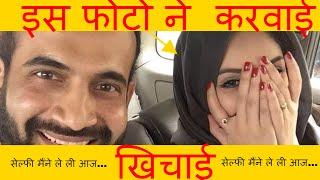 क्रिकेटर इरफान पठान ने बीवी का फोटो सोशल मीडिया पर पोस्ट किया तो हुई खिंचा...