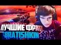 BRATISHKIN ЛУЧШИЕ ФРАГИ | CS:GO Stream Highlights
