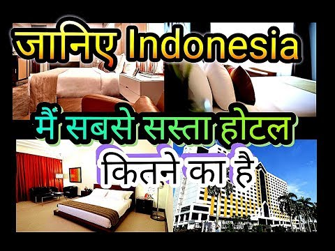 Indonesia Hotel ! Indonesia Cheapest Hotel ! Hotel Price Indonesia