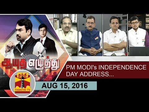 -15-08-2016-Ayutha-Ezhuthu-PM-Narendra-Modis-Independence-Day-Address-Thanthi-TV