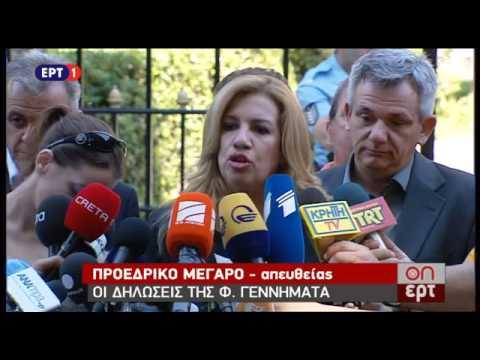 Φ. Γεννηματά: «Ο Πρωθυπουργός δεν έχει εντολή για ρήξη»