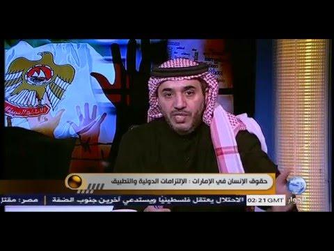 حقوق الانسان في الامارات : اللإلتزامات الدولية والتطبيق ...؟