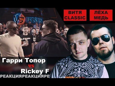 Лёха Медь, Витя CLassic реакция VERSUS BPM: Гарри Топор VS Rickey F (видео)