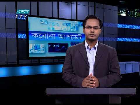 04 pm Corona Bulletin || করোনা বুলেটিন || 24 September 2020 || ETV News