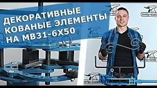 Инструмент универсальный MB31-6x50 ручной гибочный BlackSmith