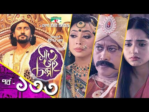 সাত ভাই চম্পা | Saat Bhai Champa | EP 133 |  Mega TV Series | Channel i TV