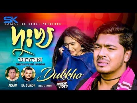 Download দুঃখ | Dukho | FA Sumon Ft Akram | Shaym,Momi & Imran | Official Song | Bangla NewSong 2019|Sk Kamal HD Mp4 3GP Video and MP3