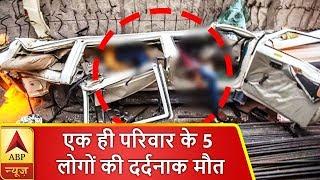 Video वाराणसी हादसा: जौनपुर से इलाज कराने आए एक ही परिवार के 5 लोगों की दर्दनाक मौत MP3, 3GP, MP4, WEBM, AVI, FLV Mei 2018