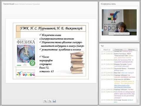 Линия УМК «Физика. 7–11 классы» Н.С.Пурышевой как средство формирования универсальных учебных действий