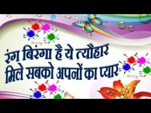 Happiness quotes - In Advance Happy dhulandi Wishes...Greetings...2018-19...Whatsaap Video...Beautiful Quotes...Status.