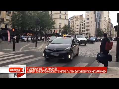 Μεγάλη απεργία στα Μέσα Μεταφοράς στο Παρίσι | 13/09/2019 | ΕΡΤ