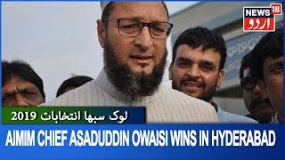 Election Results 2019 LIVE   AIMIM Chief Asaduddin Owaisi Wins In Hyderabad