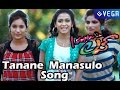 Iam In Love Telugu Movie - Tanane Manasulo Song - Latest Telugu Movie Song 2014