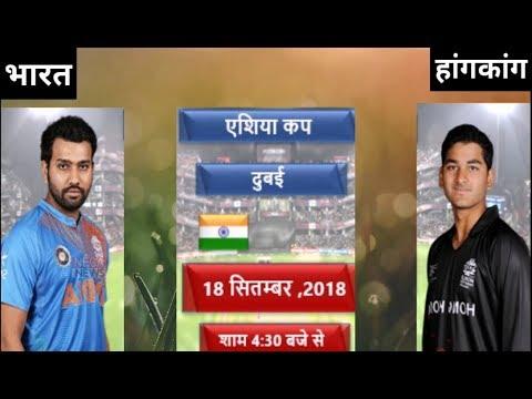 India vs Hong kong ODI Live Cricket Score Streaming, Asia Cup 2018 Live I NEGA NEWS