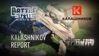 Видео к игре Escape from Tarkov из публикации: Escape from Tarkov в гостях у «Калашникова»