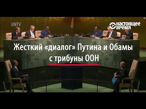 Путин против Обамы в ООН (видео)