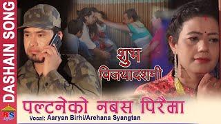 Paltane Ko Nabasa Piraima - Aaryan Birhi & Archana Syangtan