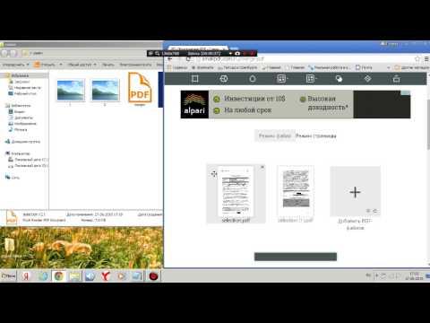 Как из нескольких сделать один файл pdf