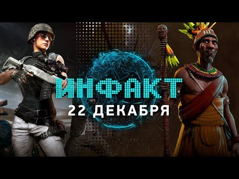 Инфакт от 22.12.2017 [игровые новости] — PLAYERUNKNOWN'S BATTLEGROUNDS, Civilization VI, Killzone…