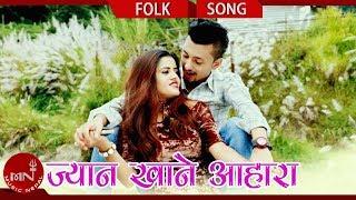 Jyan Khane Aahara - Santosh Acharya & Usha Bhusal