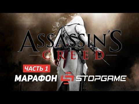 Стрим-марафон. Assassin's Creed