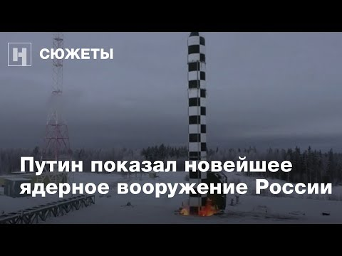 Путин показал новейшее ядерное вооружение России - DomaVideo.Ru