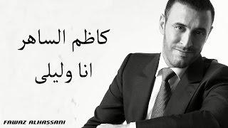 Kadim Al Saher Ana Wa Laila كاظم الساهر - انا وليلى