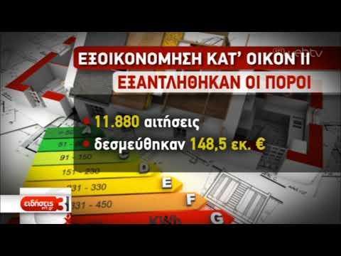 «Εξοικονομώ 2»: Οι νέες ημερομηνίες για τις υπόλοιπες Περιφέρειες | 18/09/2019 | ΕΡΤ