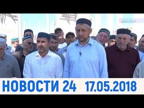Новости Дагестан за 17.  05. 2018 год. - DomaVideo.Ru