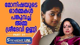 Video Sreedevi Unni Shares the Memories of Her Daughter Monisha | Part 1 | Straight Line MP3, 3GP, MP4, WEBM, AVI, FLV Desember 2018