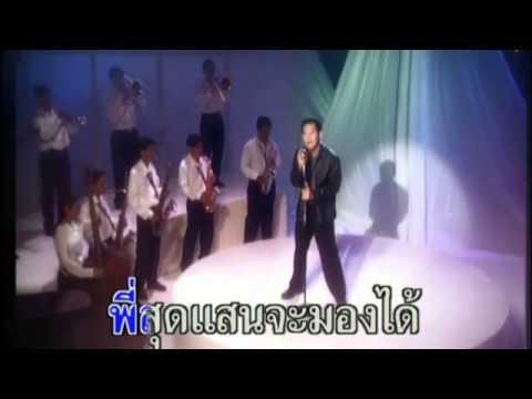 นวลนาง - เพลงสุนทราภรณ์เพราะมาก.
