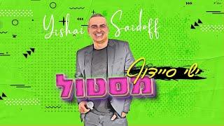 הזמר ישי סיידוף -  סינגל חדש - מסטול