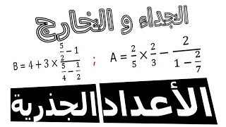 الرياضيات الثالثة إعدادي - الأعداد الجذرية الجداء و الخارج تمرين 1