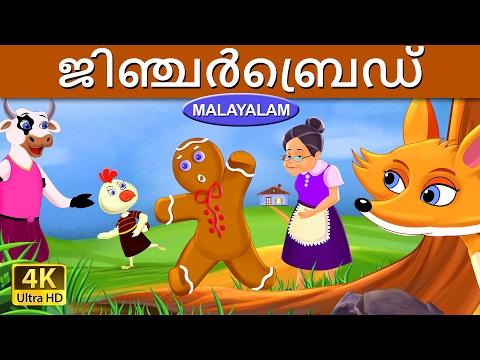 മനുഷ്യൻ | Gingerbread Man in Malayalam | Fairy Tales in Malayalam | Malayalam Fairy Tales