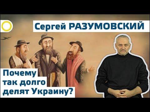 СЕРГЕЙ РАЗУМОВСКИЙ. ПОЧЕМУ ТАК ДОЛГО ДЕЛЯТ УКРАИНУ 01.11.2017 [РАССВЕТ] - DomaVideo.Ru