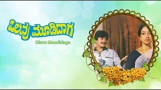 Olavu Moodidaga | Ananth Nag, Lakshmi, Ramkrishna.