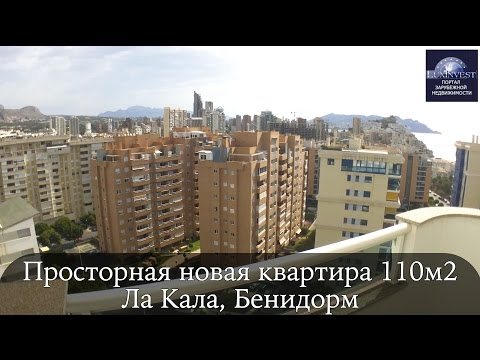 Новая Просторная квартира в Испании в Бенидорме 110м2