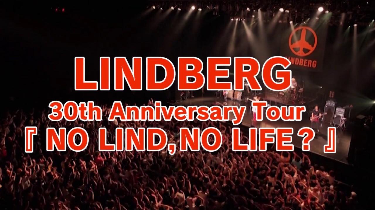 LINDBERG 30th Anniversary Tour『 NO LIND, NO LIFE ? 』15秒SPOT