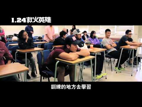 《救火英雄》幕後花絮-特效篇