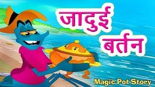 Video जादुई बर्तन I Jadui Bartan I Magic Pot Story In Hindi I Moral Stories For Kids   Hindi Cartoon MP3, 3GP, MP4, WEBM, AVI, FLV November 2018