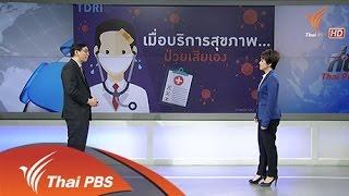 คิดยกกำลัง 2 กับ COMMENTATORS - ระบบบบริการสุขภาพไทยป่วย