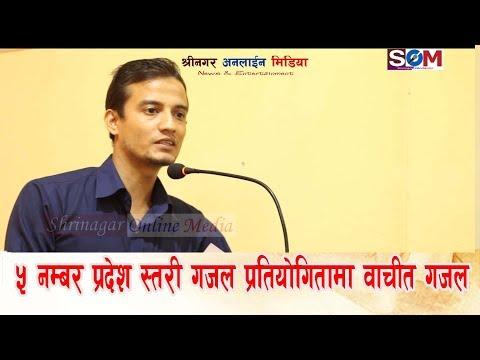 (Gajal / Kapil Gyawali /  ५ न. प्रदेश स्तरीय गजल प्रतियोगीतामा बाचित गजल। - Duration: 108 seconds.)