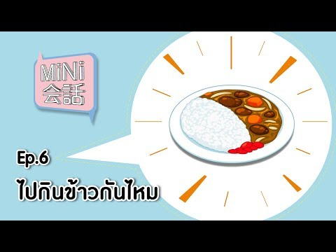 MiNi会話 Ep.6 : ไปกินข้าวกันไหม