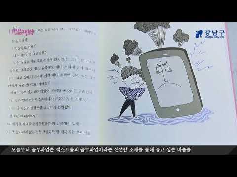 강남구청내일책방_오늘부터 공부 파업(어린이를 위한 도서)