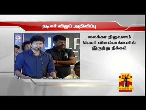 Actor - Kaththi will release on Diwali - Actor Vijay Confirms.. He also extended his gratitude for ADMK chief Jayalalithaa for the Support : Thanthi TV Catch us LIVE @ http://www.thanthitv.com/ Follow...